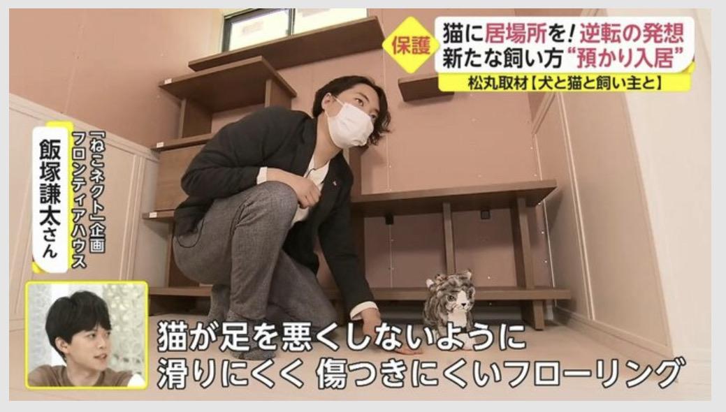 当社建築の物件がフジテレビのニュース番組で紹介されました。